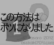 【ボツ】汗かき改善実験の方法(すごい人力かつ力技)