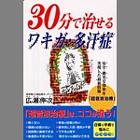 30分で治せるワキガ・多汗症(広瀬伸次)/読書感想文