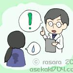 精神性発汗型多汗を治療する~病院・薬・手術~