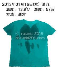 20130116@運動してTシャツの汗ジミを記録しよう法
