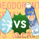 【実験】制汗スプレーは本当に汗を抑えるか~ソフティモ 薬用デオドラント パウダースプレー編~