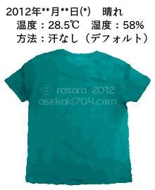 デフォルト1@運動してTシャツの汗ジミを記録しよう法
