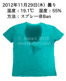 20121129@運動してTシャツの汗ジミを記録しよう法