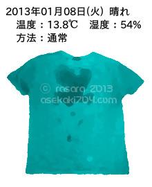20130108@運動してTシャツの汗ジミを記録しよう法