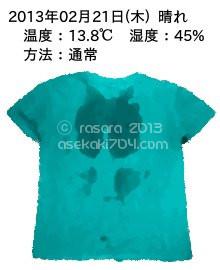 20130221@運動してTシャツの汗ジミを記録しよう法