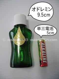 オドレミンのサイズを電池と比較