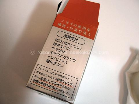 プロアクティ 純国産柿渋石鹸の消臭成分