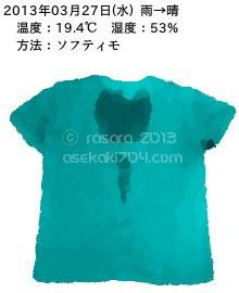 20130327@運動してTシャツの汗ジミを記録しよう法