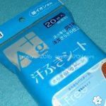 協和紙工株式会社 Ag+ 汗ふきシート さらさらパウダーinを使った感想とレビュー~セリアで108円