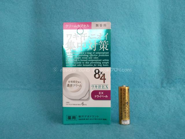 8×4 ワキ汗EX クリームカプセルのパッケージと単三電池でサイズ比較