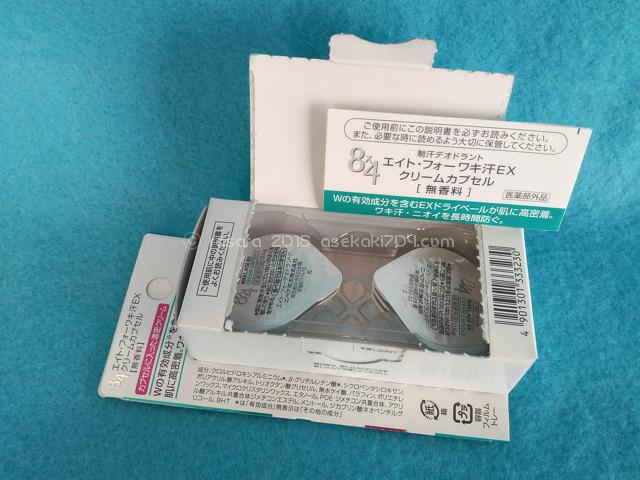 8×4 ワキ汗EX クリームカプセルのパッケージ裏側