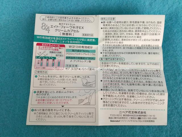 8×4 ワキ汗EX クリームカプセルの説明書