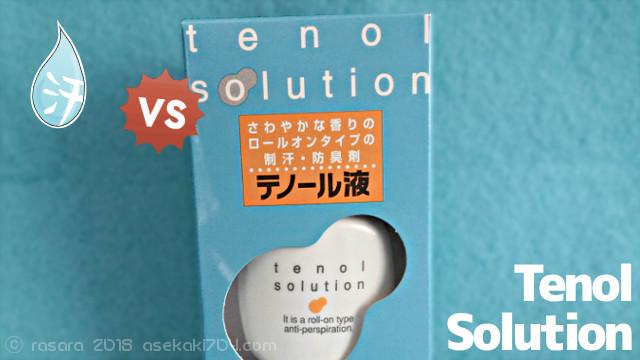 佐藤製薬 テノール液は脇汗を抑えるのか運動して実験する